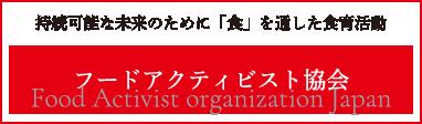 フードアクティビスト協会