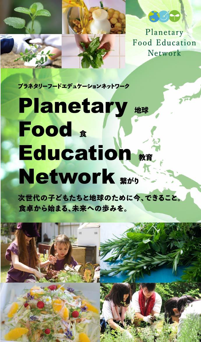 「プラネタリーフードエデュケーションネットワーク」 次世代の子どもたちと地球のために今、できること。 食卓から始まる、未来への歩みを。